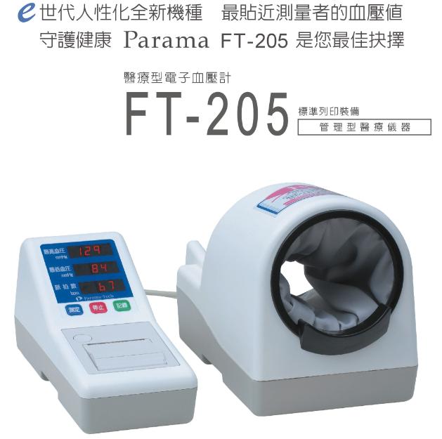 桌上型血壓機-001